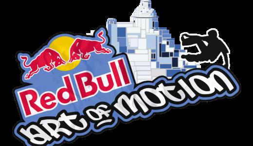 RedBull主催Art of Motion2017 のオンライン選考開始!