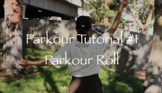 パルクール入門 #1 : PKロール 【パルクールの始め方】