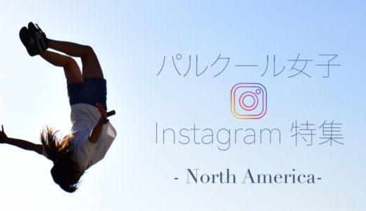 【Instagram】動画更新率の高い北アメリカのパルクール女子5人