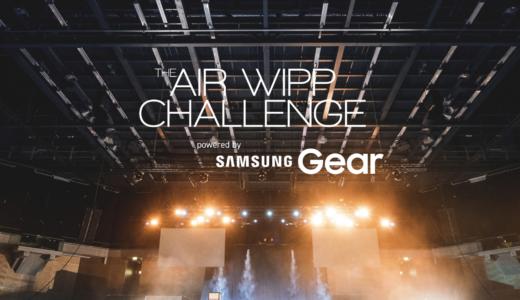 【世界大会】The Air Wipp Challenge 2018のスケジュールが公開!【パルクール】