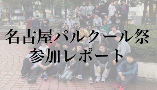 【イベント】第1回名古屋パルクール祭りは大盛況!【参加レポート】