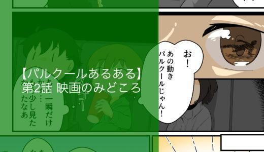 【マンガ】第2話 映画のみどころ【パルクールあるある】
