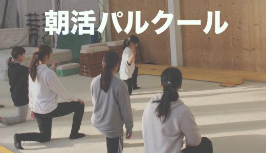 【大阪】朝活パルクールワークショップ開催 特別コーチ泉ひかり【7/14】