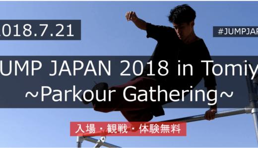 日本最大の室内パルクールイベント『JUMP JAPAN 2018』