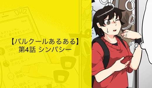 【マンガ】第4話 シンパシー【パルクールあるある】