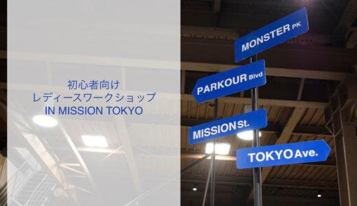 【東京】初心者向けレディースワークショップ【MISSION PARKOUR PARK TOKYO】