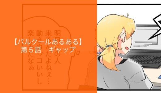 【マンガ】第5話 ギャップ【パルクールあるある】
