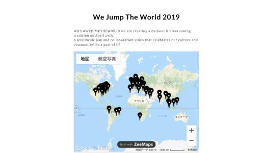 【2019】世界規模のパルクールイベント We Jump the World Round4!【4/29】