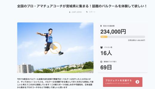 JUMP JAPAN 2019の開催のため、クラウドファンディングで運営資金を募集