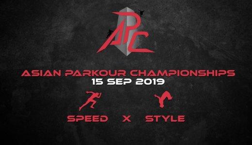 【パルクールアジア大会】 Asian Parkour Championships 2019【シンガポール】
