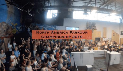 【大会レポート】パルクール北米大会NAPCに行ってみた!【1日目】