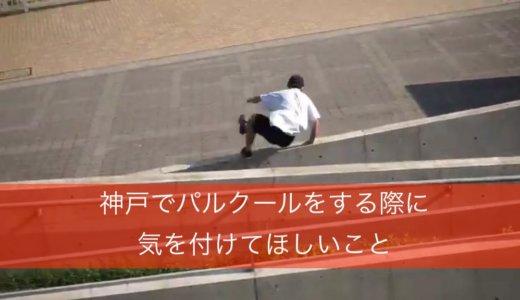 神戸でパルクールをする際に注意すること(スポット等)