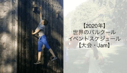【2020年】世界のパルクール イベントスケジュール【大会・JAM】